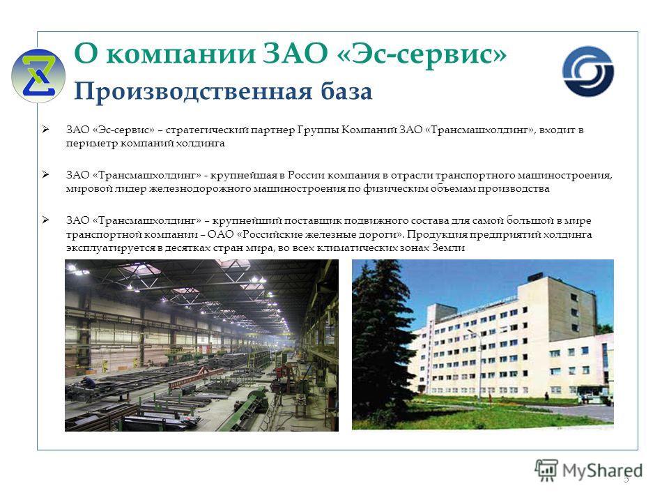 5 О компании ЗАО «Эс-сервис» Производственная база ЗАО «Эс-сервис» – стратегический партнер Группы Компаний ЗАО «Трансмашхолдинг», входит в периметр компаний холдинга ЗАО «Трансмашхолдинг» - крупнейшая в России компания в отрасли транспортного машино