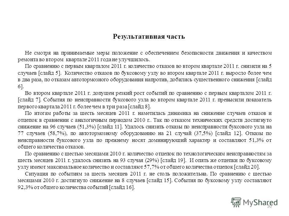30 Результативная часть Не смотря на принимаемые меры положение с обеспечением безопасности движения и качеством ремонта во втором квартале 2011 года не улучшилось. По сравнению с первым кварталом 2011 г. количество отказов во втором квартале 2011 г.