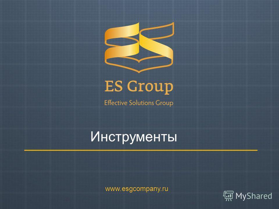 Инструменты www.esgcompany.ru