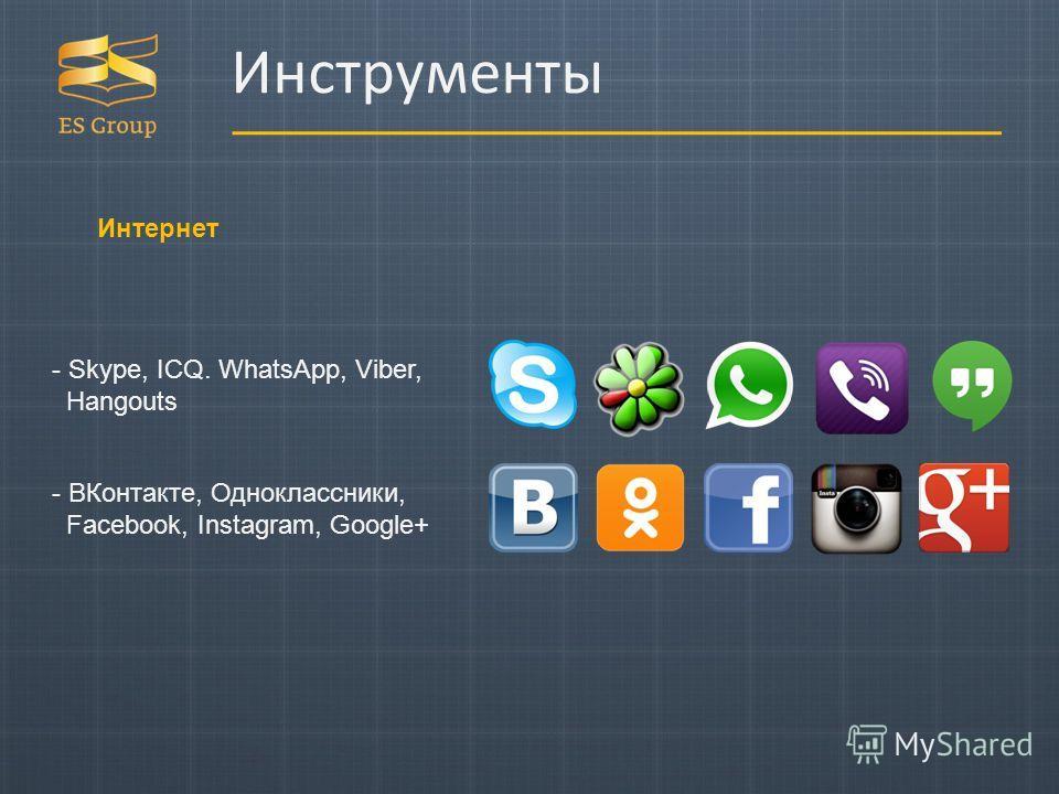 Инструменты - Skype, ICQ. WhatsApp, Viber, Hangouts - ВКонтакте, Одноклассники, Facebook, Instagram, Google+ Интернет