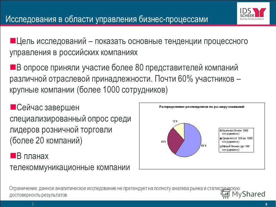 8 Исследования в области управления бизнес-процессами Цель исследований – показать основные тенденции процессного управления в российских компаниях В опросе приняли участие более 80 представителей компаний различной отраслевой принадлежности. Почти 6
