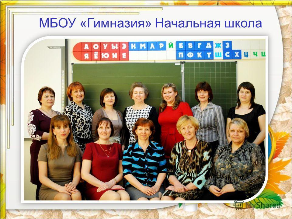 МБОУ «Гимназия» Начальная школа