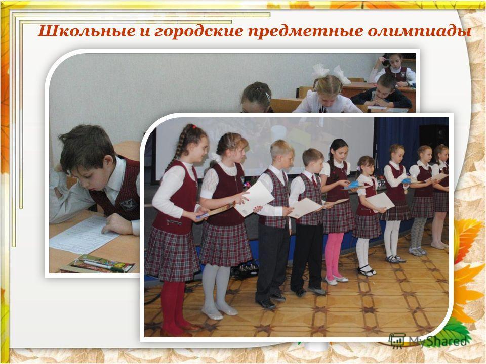 Школьные и городские предметные олимпиады
