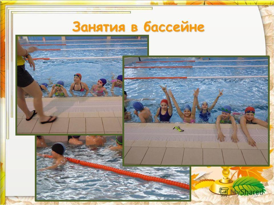 30 Занятия в бассейне