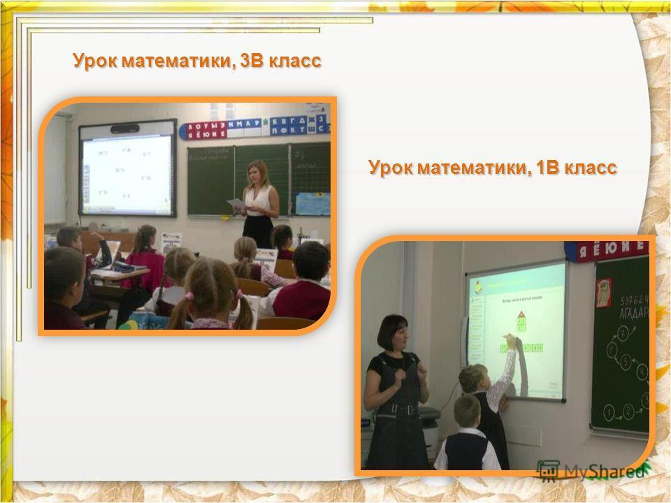 Урок математики, 1В класс Урок математики, 3В класс