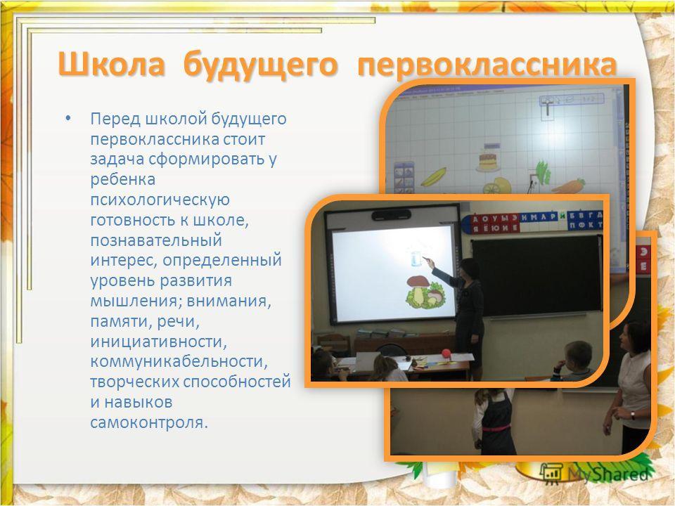 Школа будущего первоклассника Перед школой будущего первоклассника стоит задача сформировать у ребенка психологическую готовность к школе, познавательный интерес, определенный уровень развития мышления; внимания, памяти, речи, инициативности, коммуни