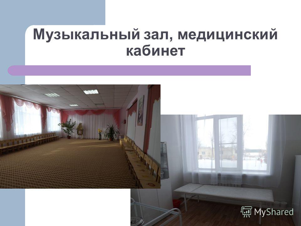 Музыкальный зал, медицинский кабинет