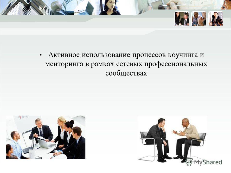 Активное использование процессов коучинга и менторинга в рамках сетевых профессиональных сообществах