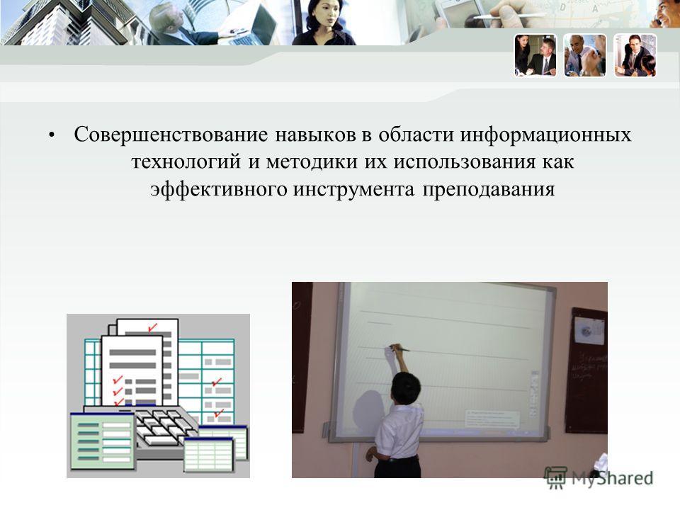 Совершенствование навыков в области информационных технологий и методики их использования как эффективного инструмента преподавания