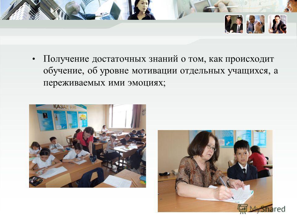 Получение достаточных знаний о том, как происходит обучение, об уровне мотивации отдельных учащихся, а переживаемых ими эмоциях;