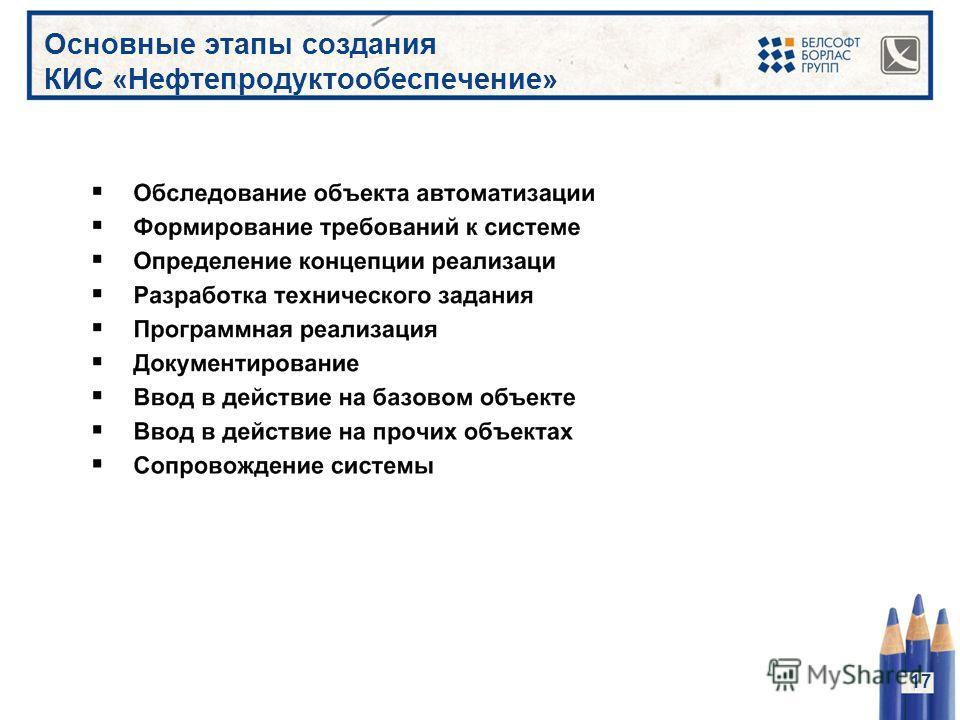 Основные этапы создания КИС «Нефтепродуктообеспечение» 17