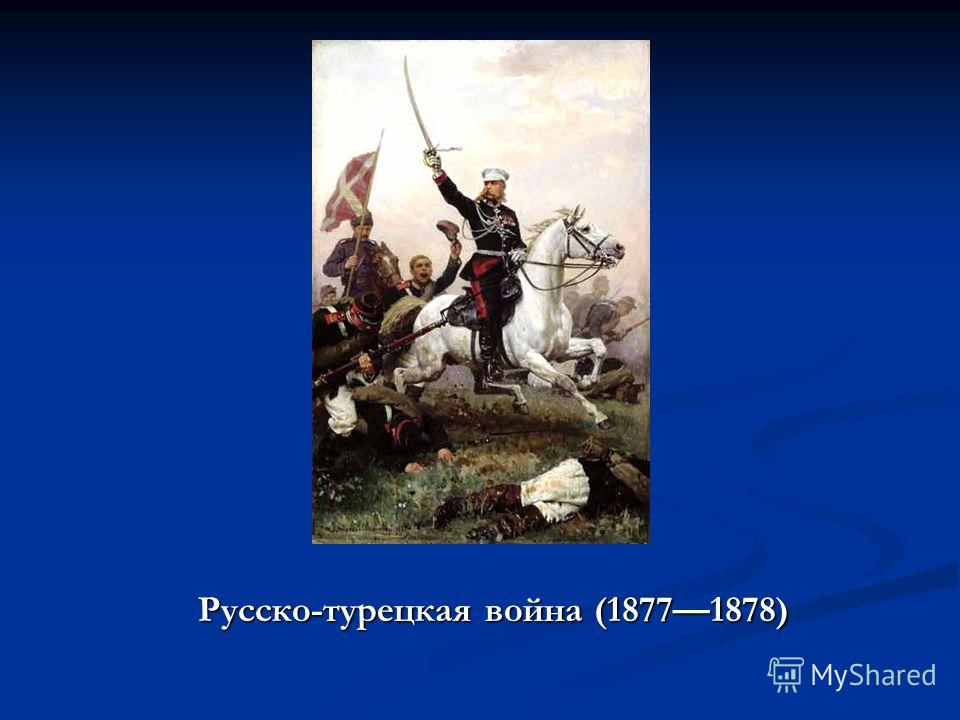 Русско-турецкая война (18771878)