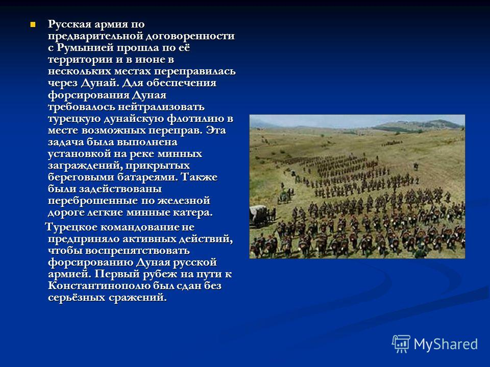 Русская армия по предварительной договоренности с Румынией прошла по её территории и в июне в нескольких местах переправилась через Дунай. Для обеспечения форсирования Дуная требовалось нейтрализовать турецкую дунайскую флотилию в месте возможных пер