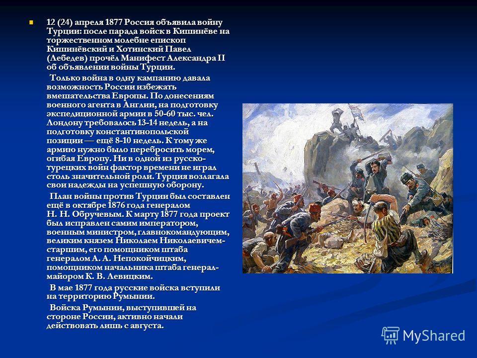 12 (24) апреля 1877 Россия объявила войну Турции: после парада войск в Кишинёве на торжественном молебне епископ Кишинёвский и Хотинский Павел (Лебедев) прочёл Манифест Александра II об объявлении войны Турции. 12 (24) апреля 1877 Россия объявила вой