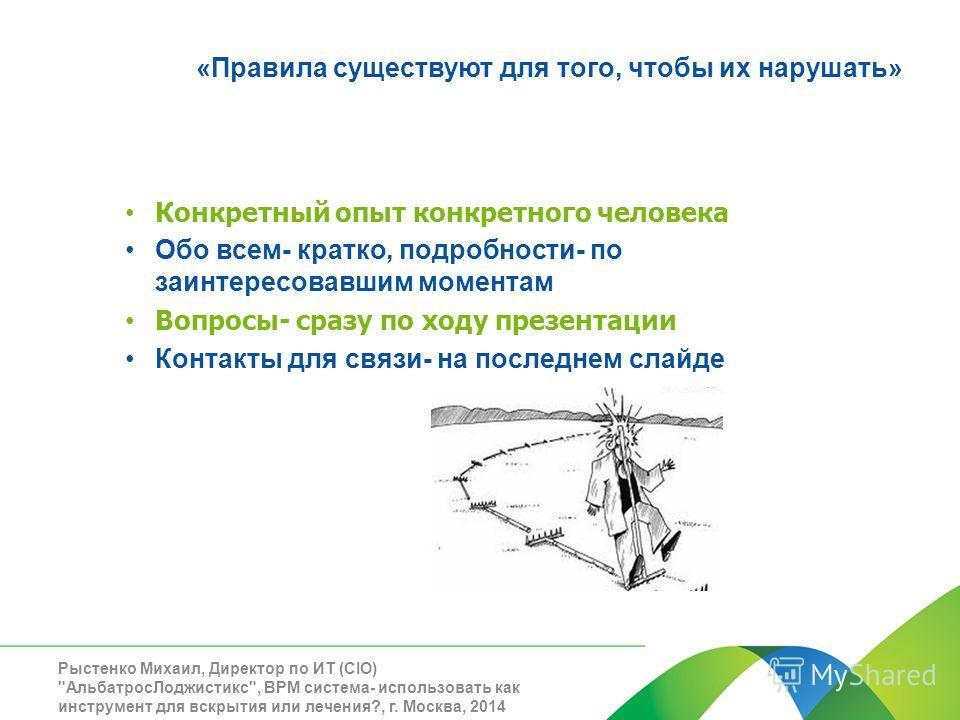 Рыстенко Михаил, Директор по ИТ (CIO)