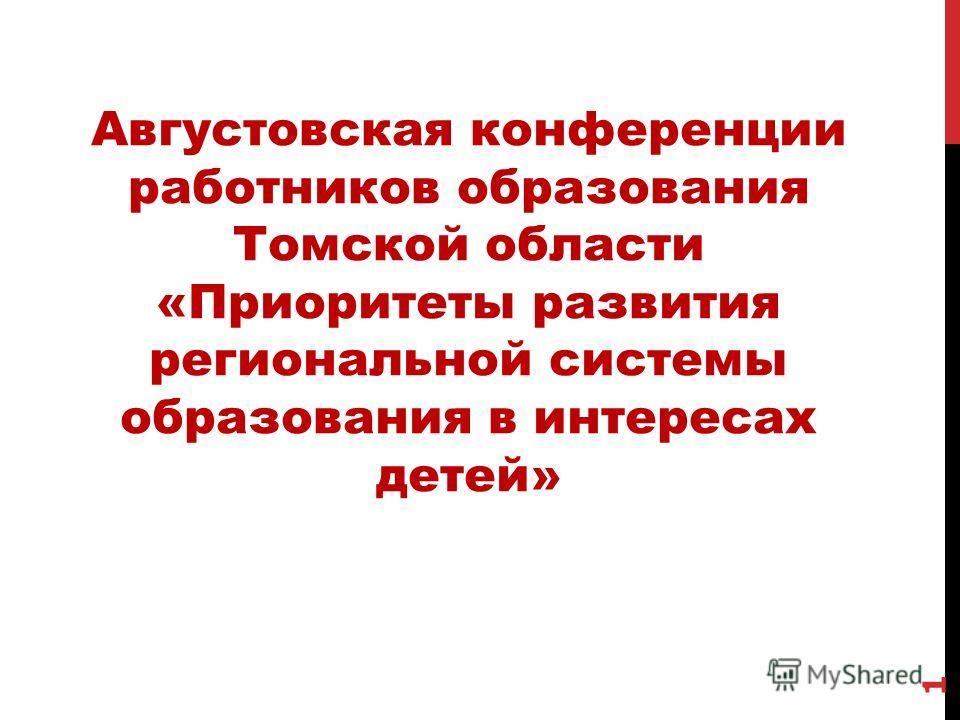 1 Августовская конференции работников образования Томской области «Приоритеты развития региональной системы образования в интересах детей»