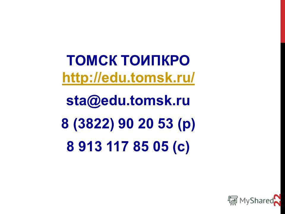22 ТОМСК ТОИПКРО http://edu.tomsk.ru/ http://edu.tomsk.ru/ sta@edu.tomsk.ru 8 (3822) 90 20 53 (р) 8 913 117 85 05 (с)