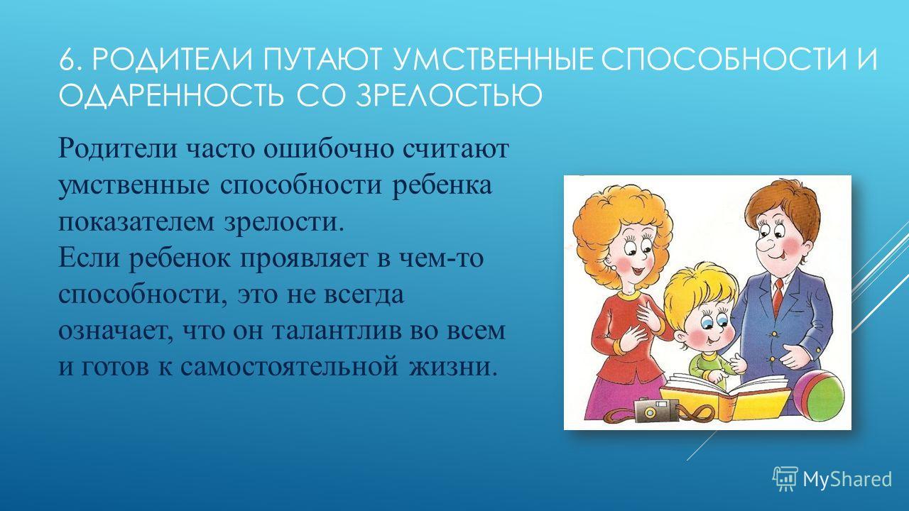 Качества и способности ребенка