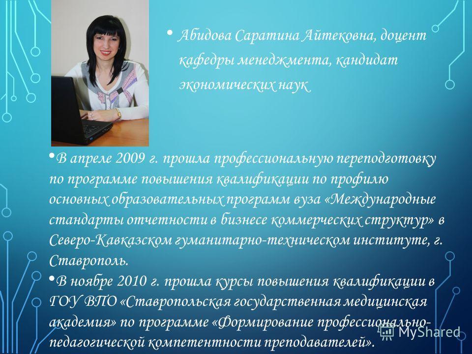 В апреле 2009 г. прошла профессиональную переподготовку по программе повышения квалификации по профилю основных образовательных программ вуза «Международные стандарты отчетности в бизнесе коммерческих структур» в Северо-Кавказском гуманитарно-техниче