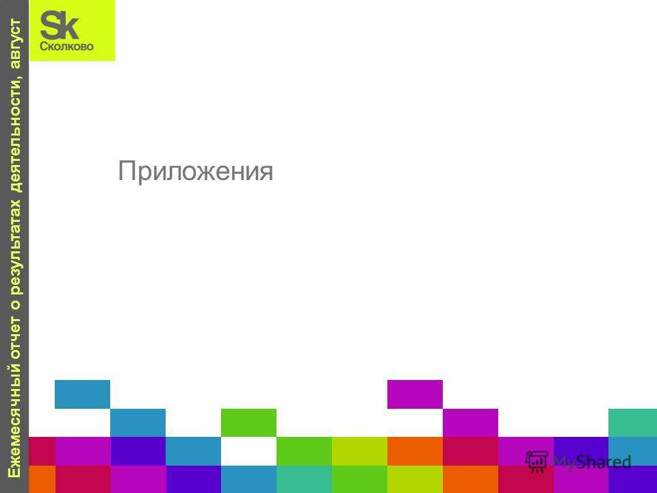 Ежемесячный отчет о результатах деятельности, август Приложения