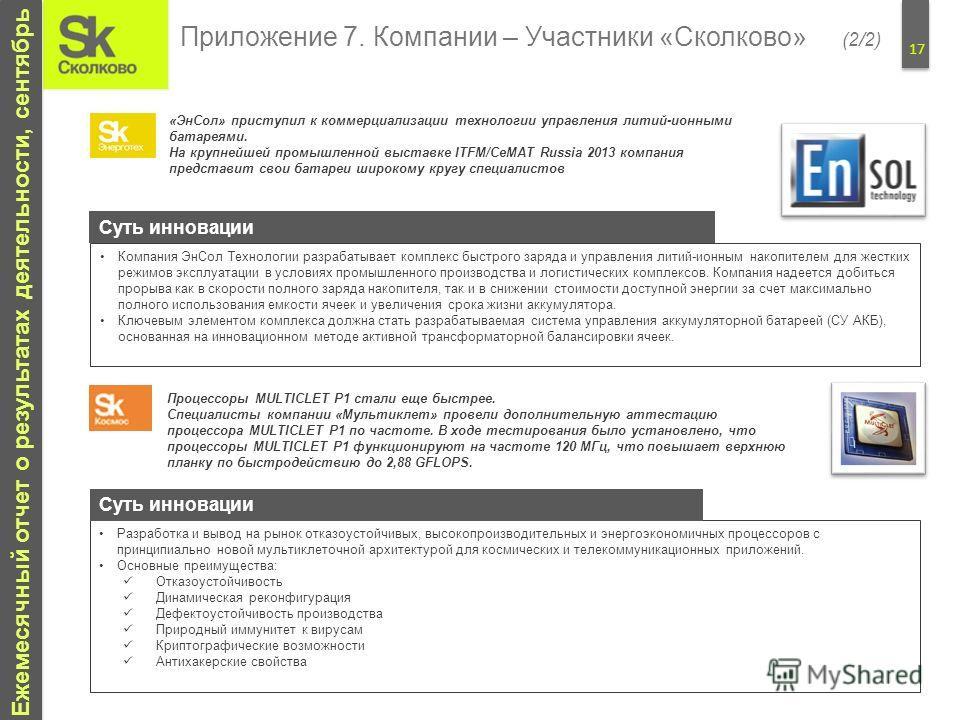 17 Ежемесячный отчет о результатах деятельности, сентябрь «Эн Сол» приступил к коммерциализации технологии управления литий-ионными батареями. На крупнейшей промышленной выставке ITFM/CeMAT Russia 2013 компания представит свои батареи широкому кругу