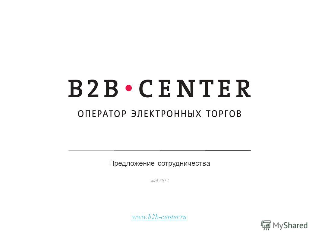 Предложение сотрудничества май 2012 www.b2b-center.ru