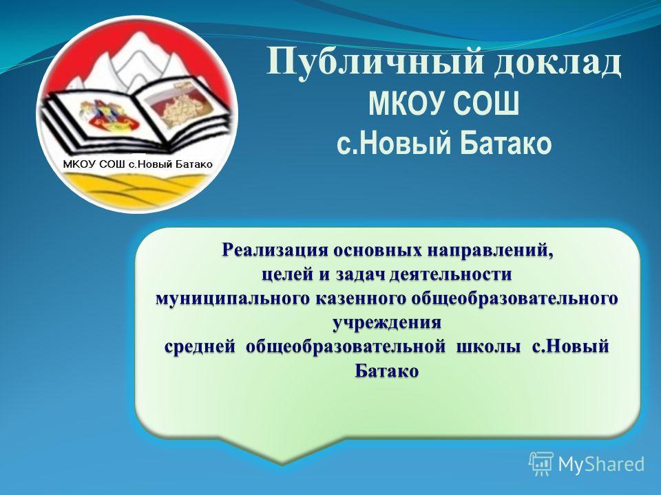 Публичный доклад МКОУ СОШ с.Новый Батако