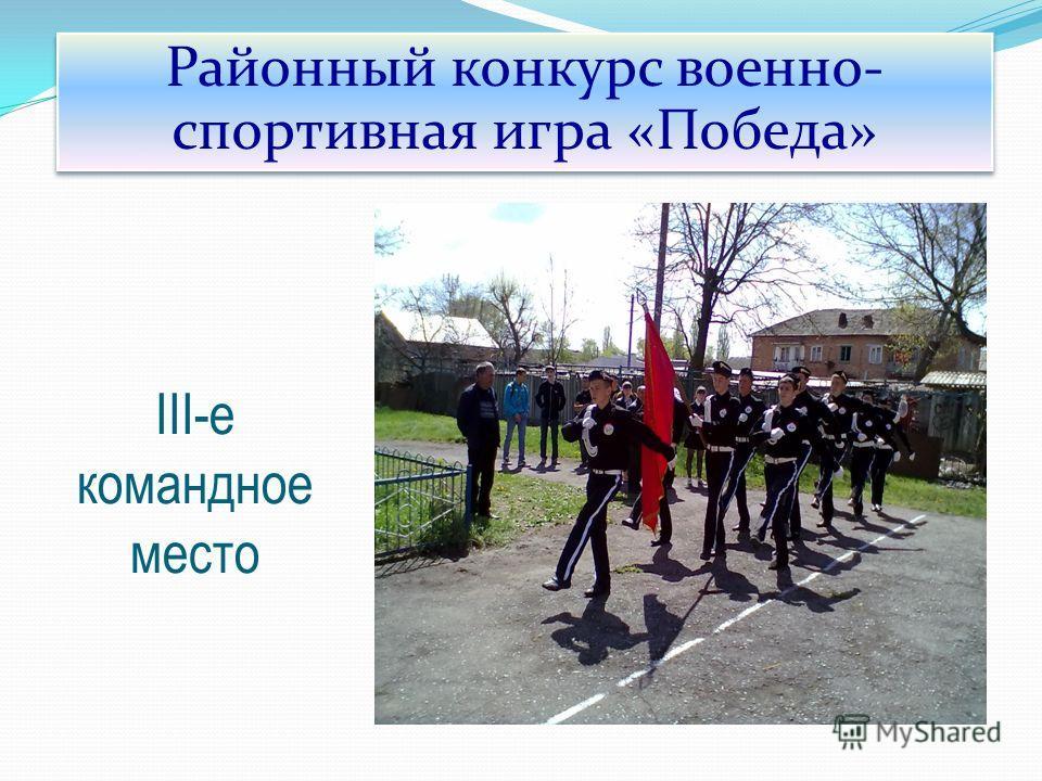 III-е командное место Районный конкурс военно- спортивная игра «Победа»