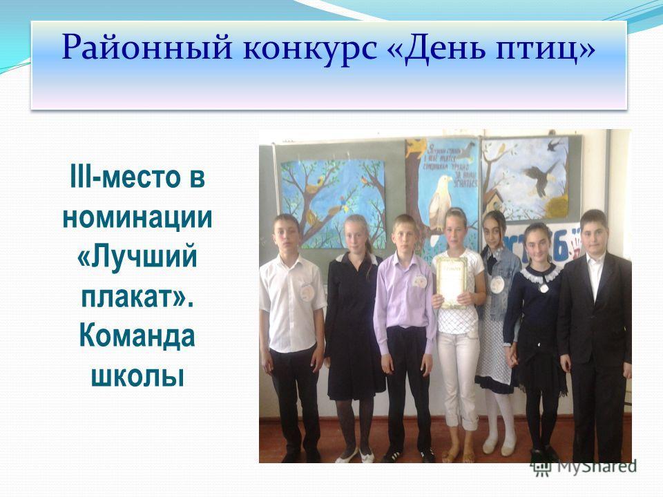 III-место в номинации «Лучший плакат». Команда школы Районный конкурс «День птиц»