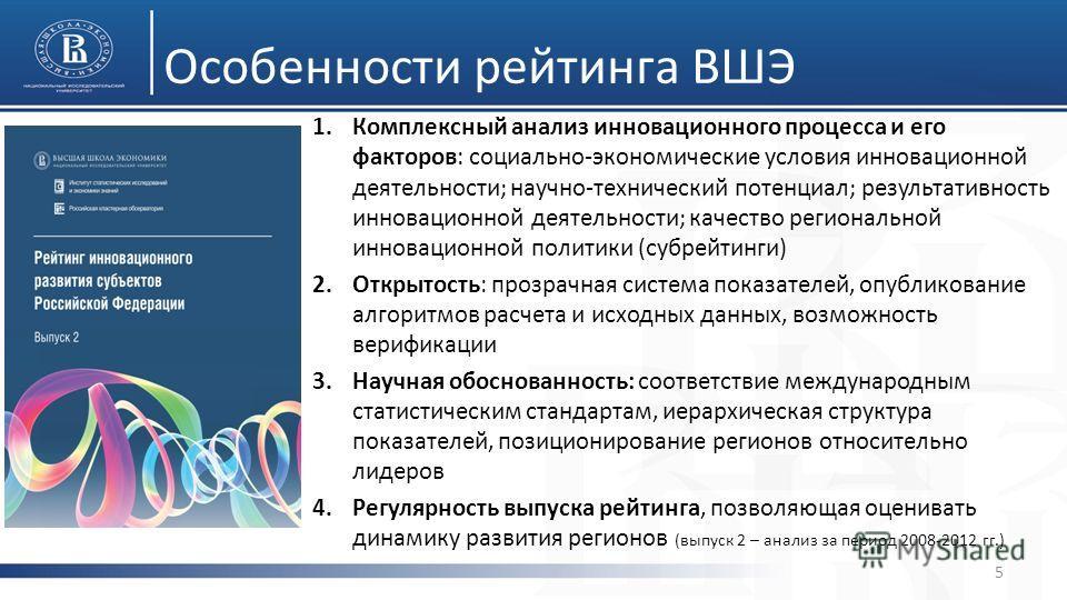 Особенности рейтинга ВШЭ 1. Комплексный анализ инновационного процесса и его факторов: социально-экономические условия инновационной деятельности; научно-технический потенциал; результативность инновационной деятельности; качество региональной иннова