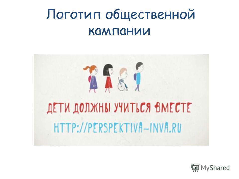 Логотип общественной кампании
