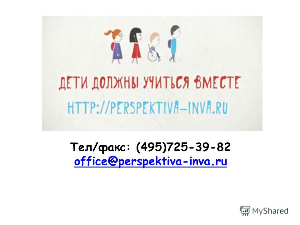 Тел/факс: (495)725-39-82 office@perspektiva-inva.ru office@perspektiva-inva.ru