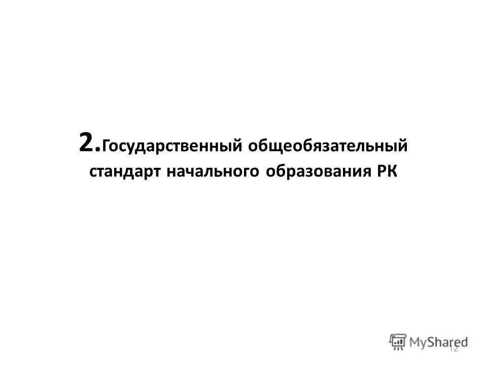 2. Государственный общеобязательный стандарт начального образования РК 12
