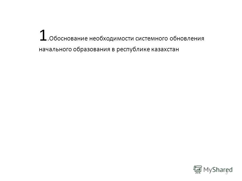 1. Обоснование необходимости системного обновления начального образования в республике казахстан 3