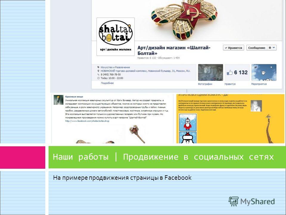 На примере продвижения страницы в Facebook Наши работы | Продвижение в социальных сетях