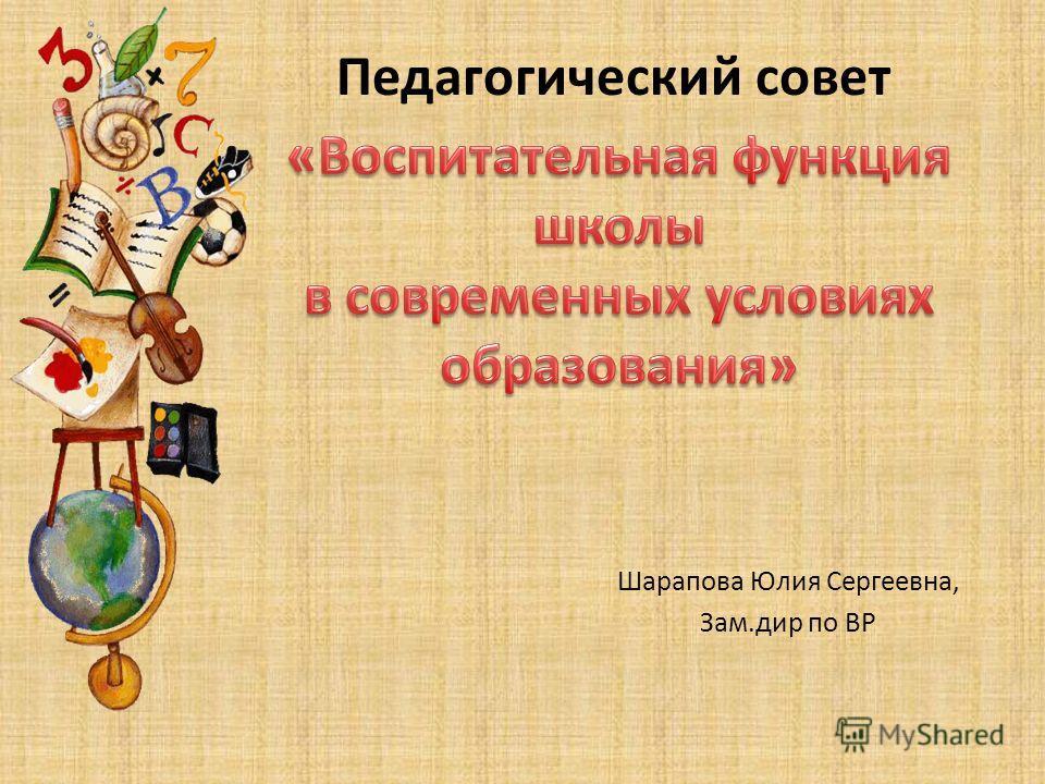 Шарапова Юлия Сергеевна, Зам.дир по ВР Педагогический совет