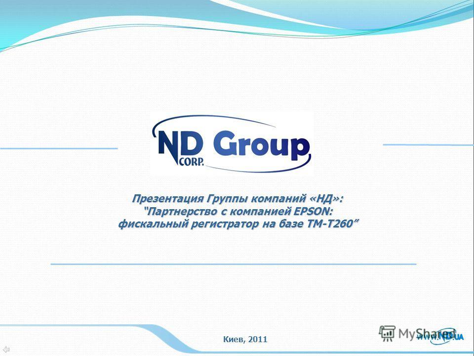 1 Corporate Data Презентация Группы компаний «НД»: Партнерство с компанией EPSON:Партнерство с компанией EPSON: фискальный регистратор на базе ТМ-Т260 Киев, 2011