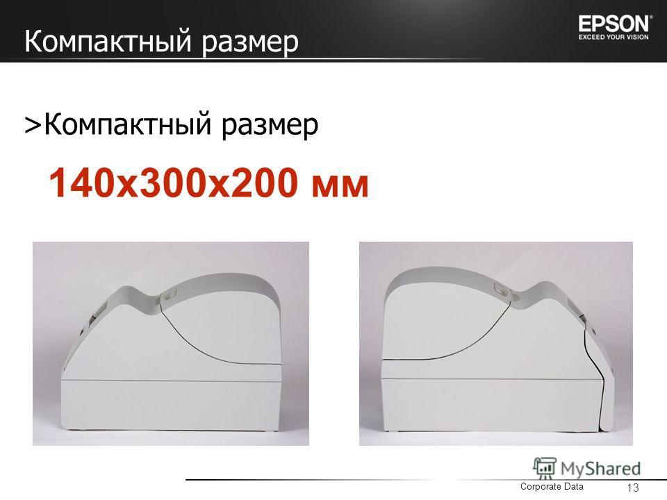 13 Corporate Data Компактный размер >Компактный размер 140 х 300 х 200 мм