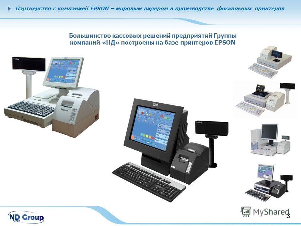 3 Corporate Data Партнерство с компанией EPSON – мировым лидером в производстве фискальных принтеров Большинство кассовых решений предприятий Группы компаний «НД» построены на базе принтеров EPSON 3