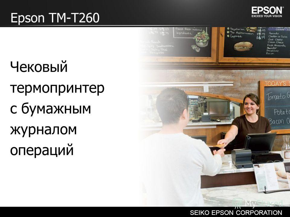 6 Corporate Data SEIKO EPSON CORPORATION Epson TM-T260 Чековый термопринтер с бумажным журналом операций