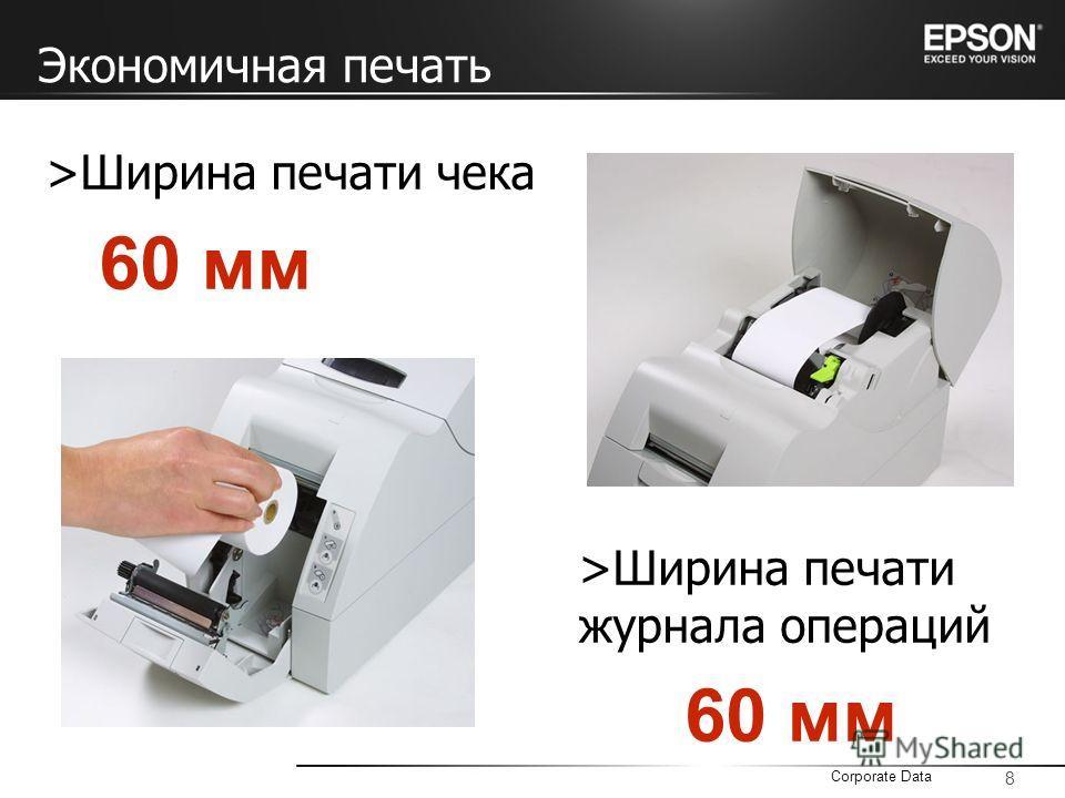 8 Corporate Data >Ширина печати чека 60 мм >Ширина печати журнала операций 60 мм Экономичная печать