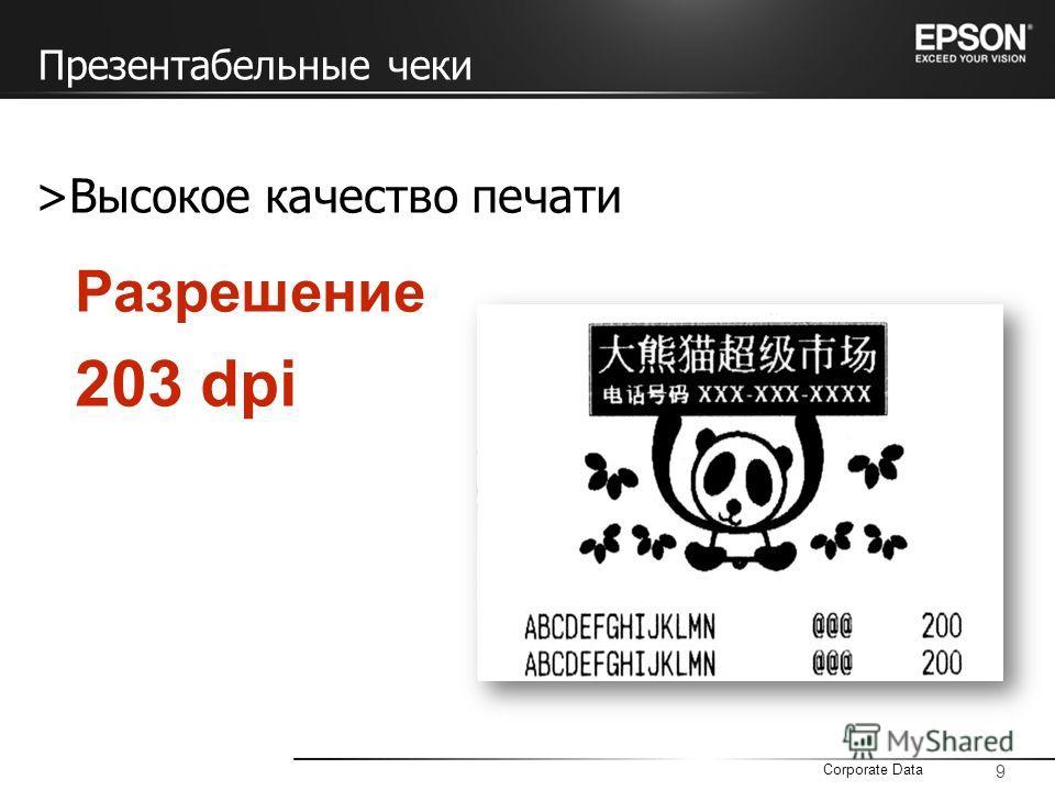 9 Corporate Data >Высокое качество печати Разрешение 203 dpi Презентабельные чеки