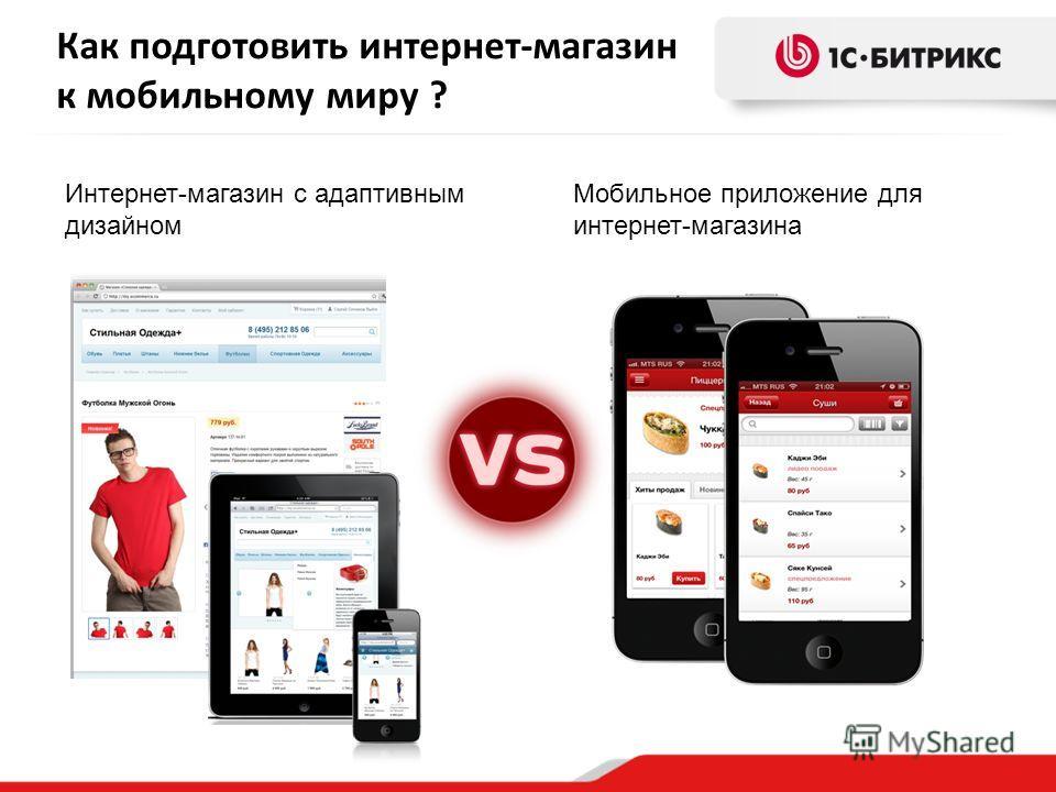 Интернет-магазин с адаптивным дизайном Как подготовить интернет-магазин к мобильному миру ? Мобильное приложение для интернет-магазина