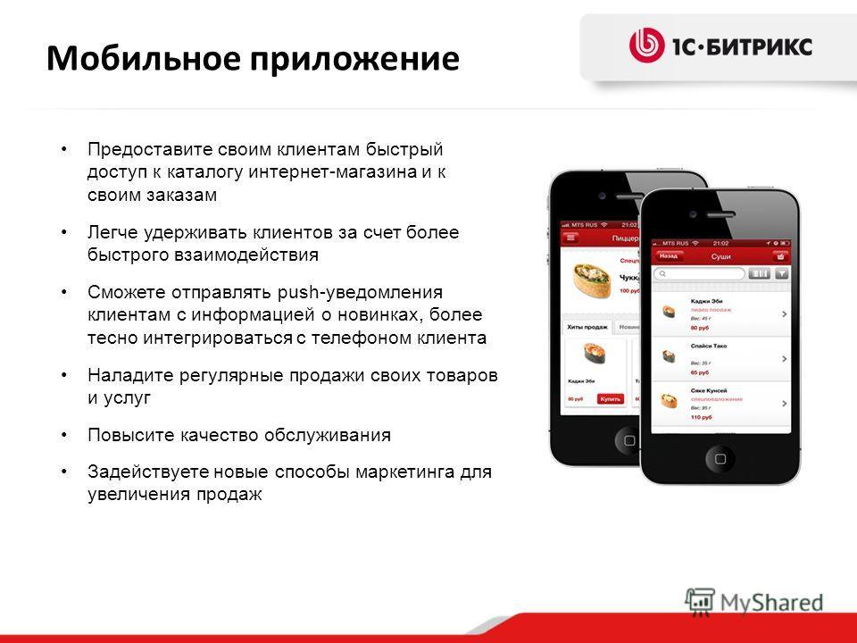 Мобильное приложение Предоставите своим клиентам быстрый доступ к каталогу интернет-магазина и к своим заказам Легче удерживать клиентов за счет более быстрого взаимодействия Сможете отправлять push-уведомления клиентам с информацией о новинках, боле