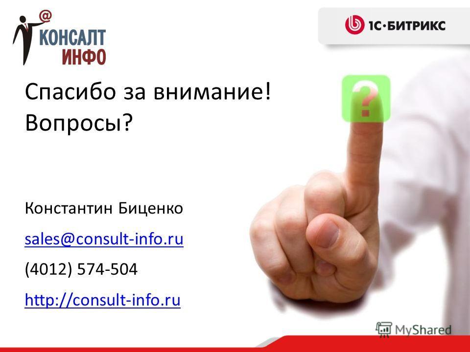 Спасибо за внимание! Вопросы? Константин Биценко sales@consult-info.ru (4012) 574-504 http://consult-info.ru