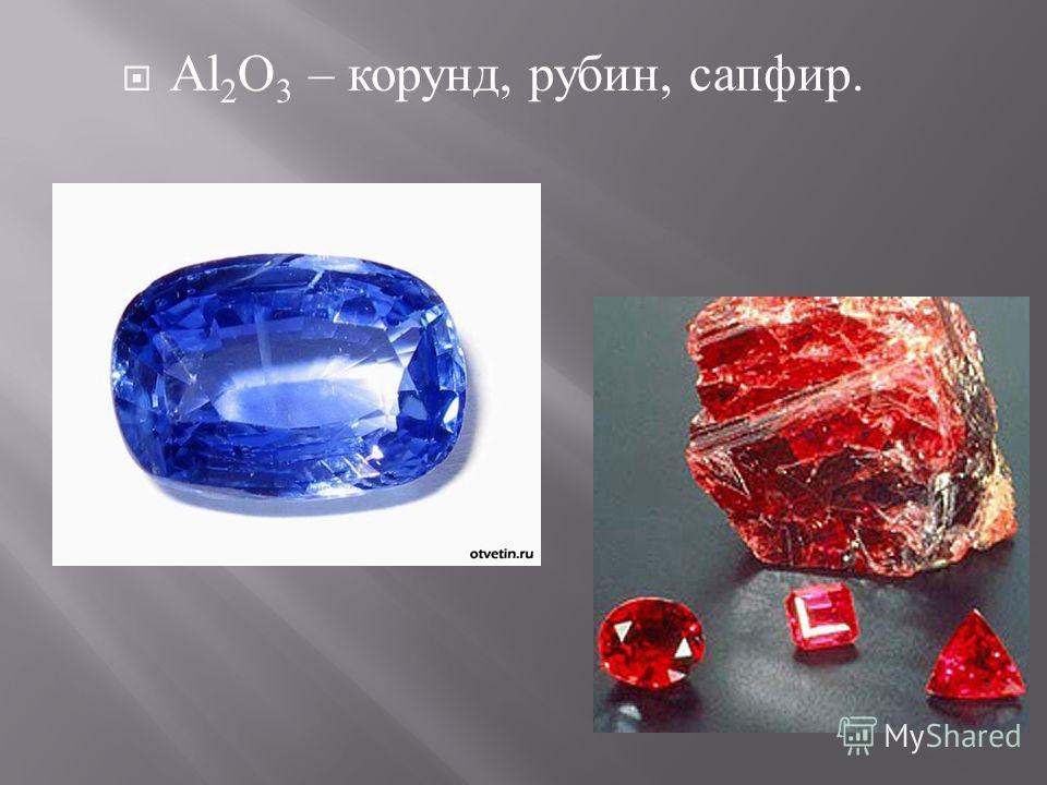 Наиболее активные – в виде солей : NaCl – поваренная соль. NaCl * KCl – сильвинит. CaCO 3 – входит в состав мела, мрамора, известняка. CaSO 4 * 2H 2 O – гипс.