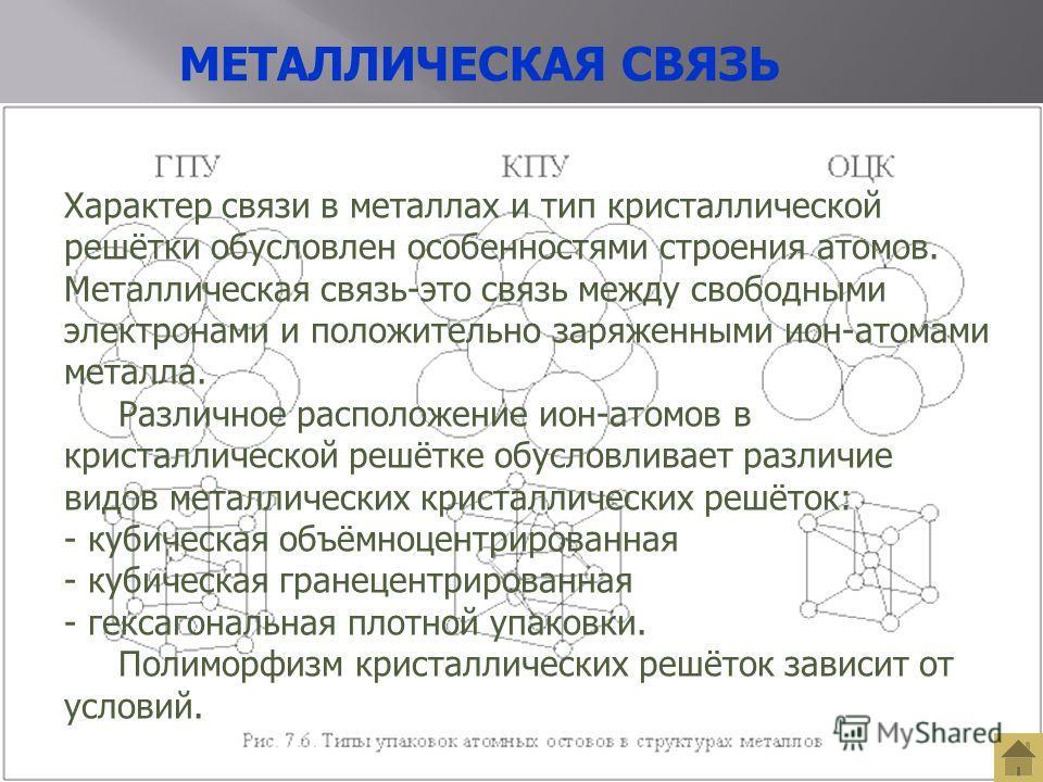 МЕТАЛЛЫ В ПРИРОДЕ Только в соединениях Как в свободном так и в виде соединений Главным образом в виде соединений Только в свободном виде Li K Ca Na Mg Al Mn Zn Cr Ni Sn PbCu Ag Hg Au Pt Металлы в природе встречаются в 3-х формах: 1. В свободном виде