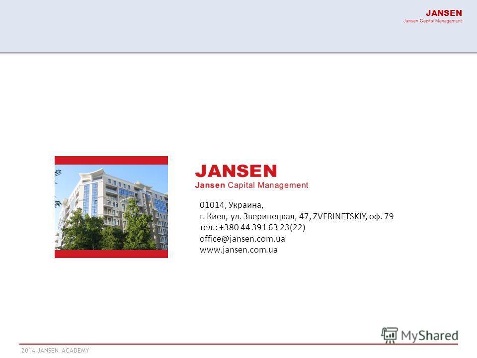 2014 JANSEN ACADEMY JANSEN Jansen Capital Management 01014, Украина, г. Киев, ул. Зверинецкая, 47, ZVERINETSKIY, оф. 79 тел.: +380 44 391 63 23(22) office@jansen.com.ua www.jansen.com.ua