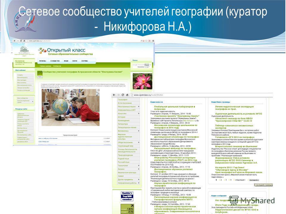 Сетевое сообщество учителей географии (куратор - Никифорова Н.А.)
