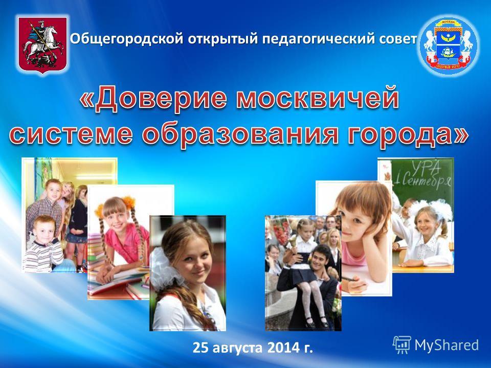 Общегородской открытый педагогический совет 25 августа 2014 г.